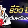 รีวิว UFA365 เว็บพนันออนไลน์อันดับหนึ่ง