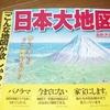 朝刊の新聞広告チラシの日本地図の通販ならこちら!