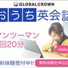 子供のためのオンライン英会話
