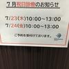 7月祝日の診療時間のお知らせ
