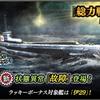 蒼焔の艦隊【潜水:伊29】総力戦特効サルベージ。