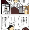 行政サービス紹介マンガ
