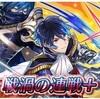 【戦渦の連戦+】「幻想戦渦」がくる!