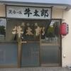 定食の店 牛太郎 / 札幌市北区北20条西3丁目