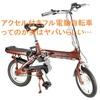 アクセル付きフル電動自転車ってのが実はヤバいらしい…