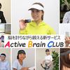"""川島隆太博士監修!脳を計りながら鍛える""""最新""""脳トレ「Active brain CLUB」"""