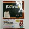 jQueryの勉強及び復習