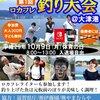 琵琶湖で外来魚を釣って食べた話