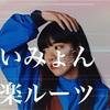 あいみょんの音楽ルーツを辿ろう!!影響を受けたアーティスト8組を紹介!!