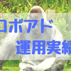 【'18年08月】ウェルスナビ運用実績 +2,376円でした!