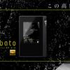 【ラストチャンス?】ONKYO rubato DP-S1A   絶賛在庫減少中 〔お値段異常とまでは行かないが  確実にお値段以上〕