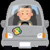 高齢者による運転中の事故【2】