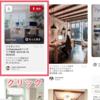 Pinterestの写真や画像をWebサイトやブログに埋め込む・貼り付ける方法