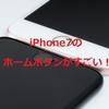 知っていますか?iPhone 7 のホームボタンってすごい!【心地いい】