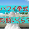 【海外挙式】ハワイ挙式はいくらかかるの?私の結婚式費用&予約から挙式までを大公開!