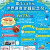 23日(日)に浅間大社境内で富士山世界遺産登録記念祭が行われます
