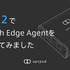 WSL2でintdash Edge Agentを動かしてみました