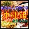 #26【永久保存版】地元民が本気で愛する沖縄飯