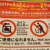 G20大阪サミットの影響は?
