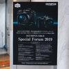 OM-D Special Forum 2019 で OM-D E-M1Xがプロ中のプロのカメラだと知る