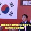 ◇野田総理も同じ穴・在日韓国人からの献金