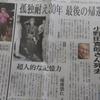 元陸軍少尉小野田寛郎氏死去と海外の報道と・・・