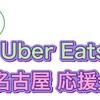 【Uber Eats 名古屋】たった1回配達するだけで10,000円とステッカーが貰える登録方法 | 名古屋のエリアマップと招待コードはこちら