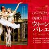 来日公演間近!マニュエル・ルグリ「ウィーン国立バレエ2018」ヌレエフガラ