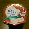【プリン】北海道ファーム焦がしキャラメルプリン