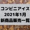 コンビニアイスの新商品、2021年1月発売日一覧!【コンオイジャ】
