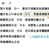 東武国朝記巻十の3、将軍吉宗の子、芳姫誕生と逝去