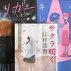 桜子、最近の読書事情(4年生3月)