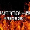 【今週の勝負レース】4月25日(日)!