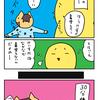 【子育て漫画】3歳児のお着替えが間違え探し