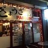 飯田橋「パイロン」別館、『餃子工房』で餃子だらけの新年会!