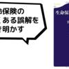 【お金ブックレビュー】生命保険のからくり②