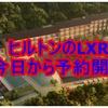 日本初のヒルトン・ラグジュアリーブランド「ROKU KYOTO, LXR Hotels & Resorts」今日から宿泊予約開始