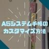 A5システム手帳(kikkiK)のカスタマイズ方法を公開①