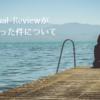【シンガポール】Annual Reviewが最悪だった件について【仕事】