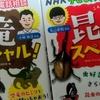 NHK子ども科学電話相談が本になってた!恐竜と昆虫スペシャルが何度読んでも面白い