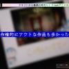 【速報】NHK「平成ネット史(仮)前編」でドラサイトの映像が流れる(追記あり)