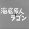 ウルトラQ 「海底原人ラゴン」 放映第20話