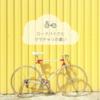 【自転車ダイエット】ロードバイクとママチャリの違いとは?【自転車で痩せる理由を解説】