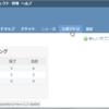 Redmine: リポジトリタブでデフォルト表示されるbranchを変更する(View customize plugin)