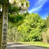 内稙田〜霊山②
