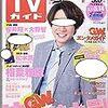 週刊TVガイド 2016年5月6日号 目次