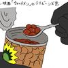 食べたい映画「ウォッチメン」のチリビーンズ缶詰(常温)