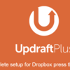 【初心者も簡単にできる】5分でWordPressのバックアップ完了!プラグインUpdraftPlusを使ってバックアップ&復元データ作成した方法。Dropbox(クラウド)へのデータ保存も簡単にできたのでおすすめ【画像ありで手順を紹介】