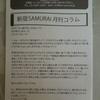 新宿SAMURAI(ライブハウス)の月刊コラムがディープだった話