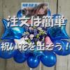 【誰でも簡単にできる!?】坂道握手会の祝い花の出し方
